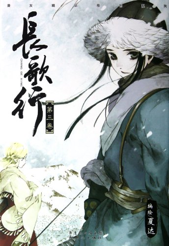 The Story of Li Changge (Vol.3) (Chinese Edition): Anonymous