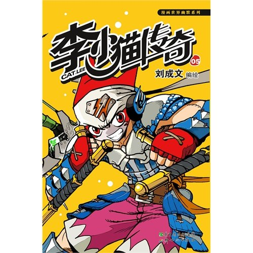 Lee kittens legendary -05(Chinese Edition): LIU CHENG WEN