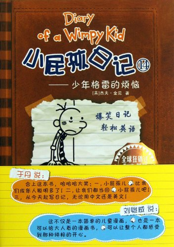 9787540581183: Diary of a Wimpy Kid (14 Troubles of Young Grey) (Chinese Edition)