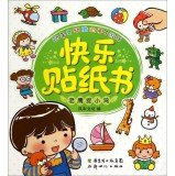 9787540585440: Happy Sticker Book (eagle catches chicken) hands and brains of the family games(Chinese Edition)