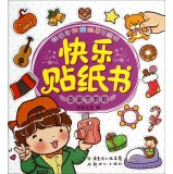 9787540585464: Happy Sticker Book (Christmas to you) hands and brains of the family games(Chinese Edition)