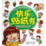9787540585488: Happy Sticker Book (school Joy) hands and brains of the family games(Chinese Edition)