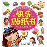9787540585495: Happy Sticker Book (heavy traffic) hands and brains of the family games(Chinese Edition)
