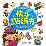 9787540585501: Happy Sticker Book (Animal Party) hands and brains of the family games(Chinese Edition)