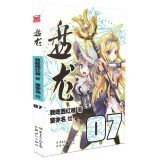 9787540585686: Panlong 7(Chinese Edition)