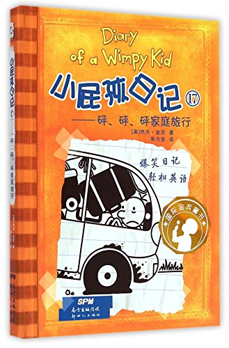 9787540587741: Diary of a Wimpy Kid 17Family Travel (Chinese Edition)