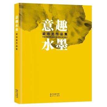 9787540597597: Interest Ink: Liangpei Long Collections(Chinese Edition)
