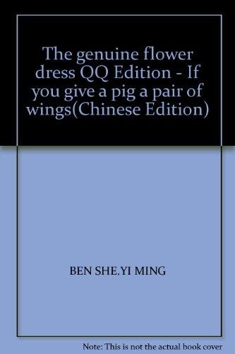 The genuine flower dress QQ Edition -: WU MEI ZHEN