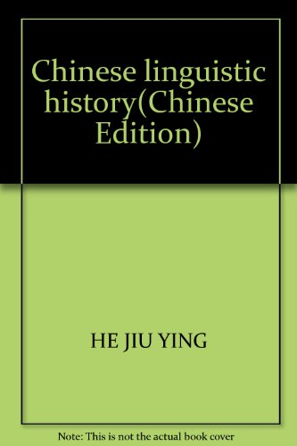 Chinese linguistic history(Chinese Edition): HE JIU YING