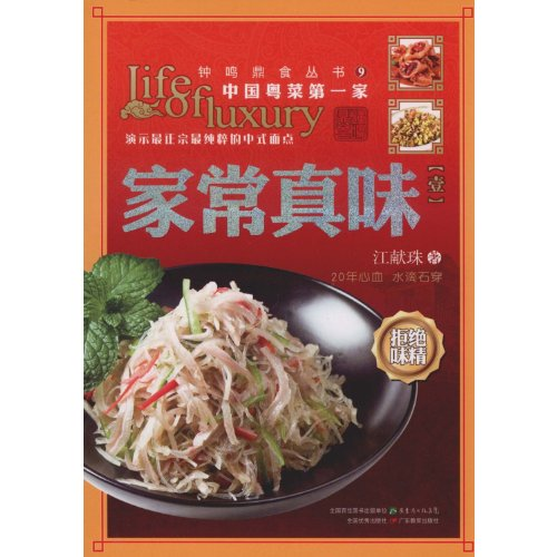 9787540681036: The Taste of Home-cooking Dishes(1) (Chinese Edition)