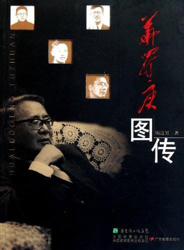 Figure Hua Chuan(Chinese Edition): GU MAI NAN