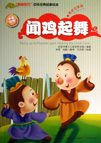 9787540699017: Rising up to Practice upon Hearing the Cock Crow (Chinese-English Version)