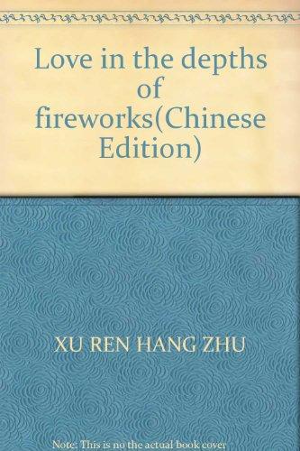 Love in the depths of fireworks: XU REN HANG