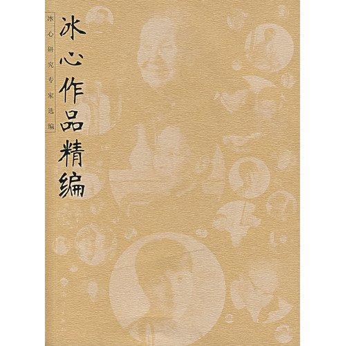 Bingxin for fine work (paperback): BING XIN