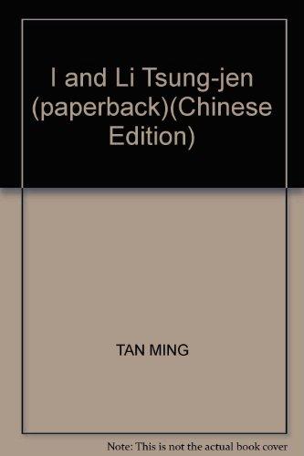 I and Li Tsung-jen Li Xiuwen(Chinese Edition): LI XIU WEN