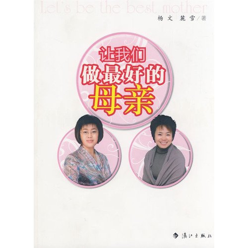 New Genuine ] let us do the best mother Yang 9787540745561118(Chinese Edition): YANG WEN
