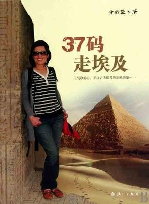 37 yards away Egypt: JIN YUN RONG