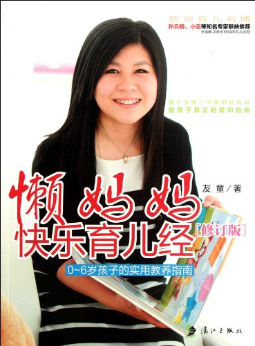Lazy Mom happy parenting [S19 guarantee genuine ](Chinese Edition): YOU TONG