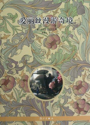 9787540756079: Alice in Wonderland (Chinese Edition)
