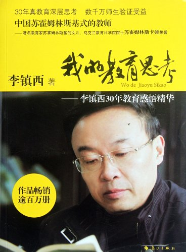9787540756369: My Education Reflections-Li Zhenxis Reflections on His 30 Years of Being Educator (Chinese Edition)