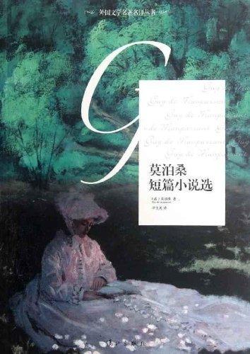 Guy de Maupassant short story OF(Chinese Edition): FA ) MO BO SANG