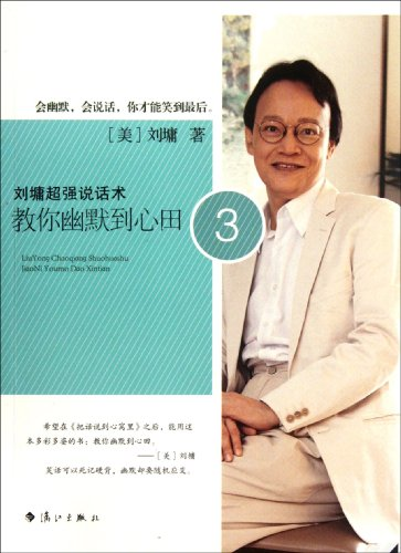 9787540756734: Liu Yong Super-speaking Skills - Teach You Humor into Our Heart - 3 (Chinese Edition)