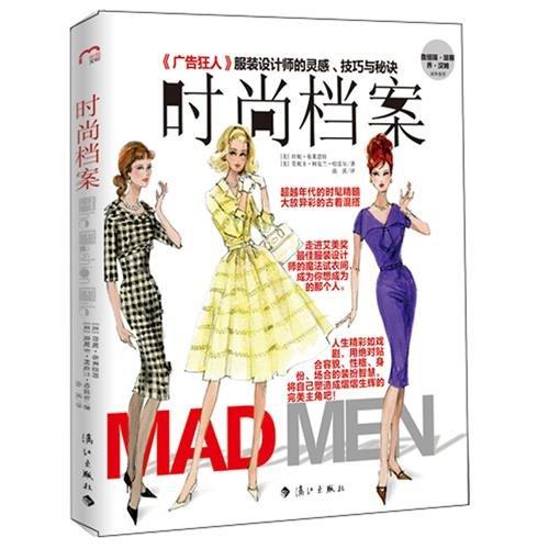 9787540756796: Fashion Files (Chinese Edition)