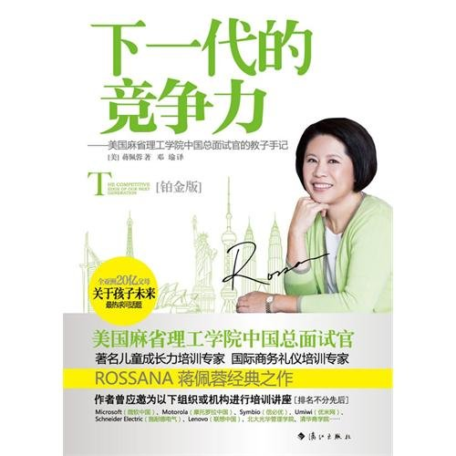 Competitiveness of the next generation (Platinum Edition)(Chinese: MEI ] JIANG