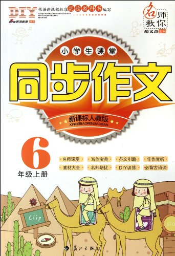 9787540757779: Classroom Synchronous Compositions for Pupils (Grade Six) (Chinese Edition)