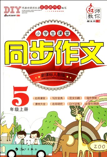 9787540757786: Classroom Synchronous Compositions for Pupils (Grade Five) (Chinese Edition)