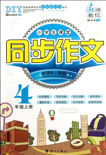 9787540757793: Classroom Synchronous Compositions for Pupils (Grade Four) (Chinese Edition)