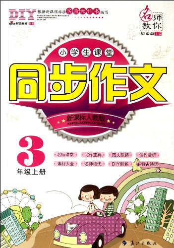 9787540757809: Classroom Synchronous Compositions for Pupils (Grade Three) (Chinese Edition)