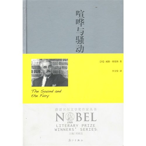 9787540761523: The Sound and The Fury (Chinese Edition)