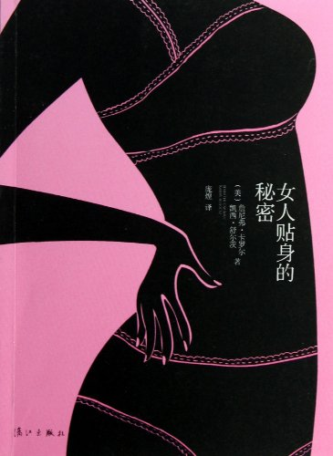9787540761547: Womens Personal Secrets (Chinese Edition)