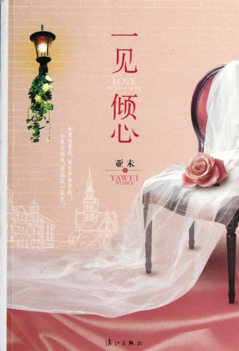 9787540761950: Love at First Sight (Chinese Edition)