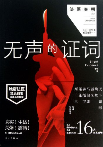 9787540764678: Silent Evidence (Chinese Edition)
