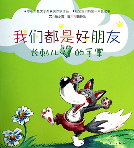 Long thorn palms - we are all good friends(Chinese Edition): REN XIAO XIA
