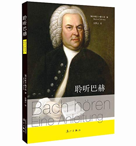 9787540768980: Listening to Bach(Chinese Edition)