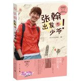 9787540769604: Flowers and young Master Han starting it(Chinese Edition)