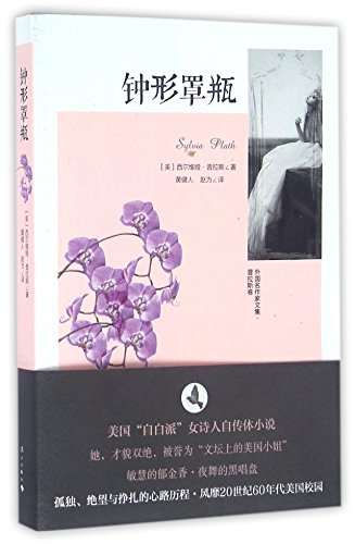 9787540777685: The Bell Jar (Chinese Edition)