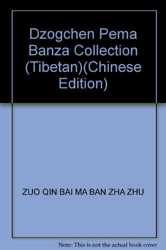 Dzogchen Pema Banza Collection (Tibetan)(Chinese Edition): ZUO QIN BAI MA BAN ZHA ZHU