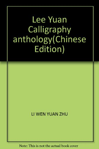 9787540943233: Lee Yuan Calligraphy anthology(Chinese Edition)