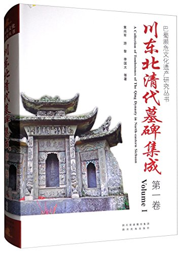 A series of studies on the endangered cultural heritage of Bashu in Qing Dynasty tombstone ...