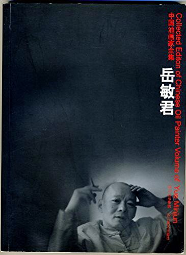 9787541027369: Yue Minjun: The Complete Works of Chinese Oil Painters (Paperback)