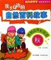 Autumn - children around the story of natural Wikipedia(Chinese Edition): LIU XING SHI