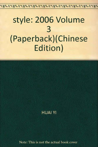 9787541030314: style: 2006 Volume 3 (Paperback)(Chinese Edition)