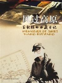 9787541031328: wind off the plateau - Qiu Yang Tibet Diary (Paperback)