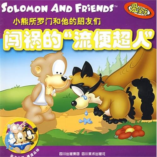 Solomon and Friends Learn About Forgiveness (Solomon and Friends, 2)
