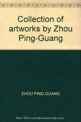 9787541037245: Collection of artworks by Zhou Ping-Guang
