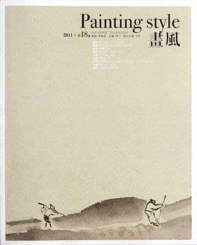 Style (18)(Chinese Edition)(Old-Used): HUAI YI